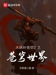 大妖孙悟空2之苍穹世界