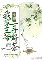 我家王爷烹得一手好茶